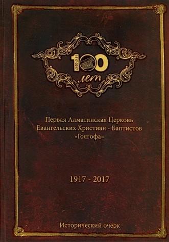 100 лет (1917-2017)