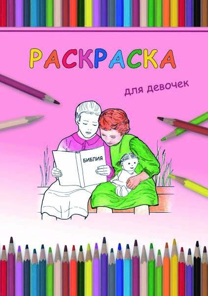 Для девочек, Раскраскa