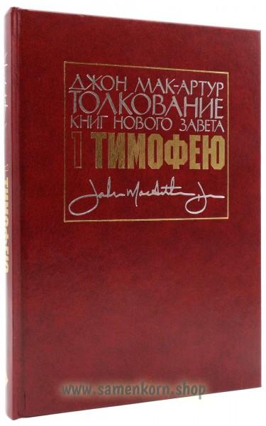 Толкование книг Нового Завета - 1 Тимофею